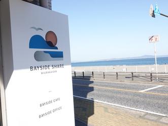 【明日オープン】Bayside Share 三浦海岸