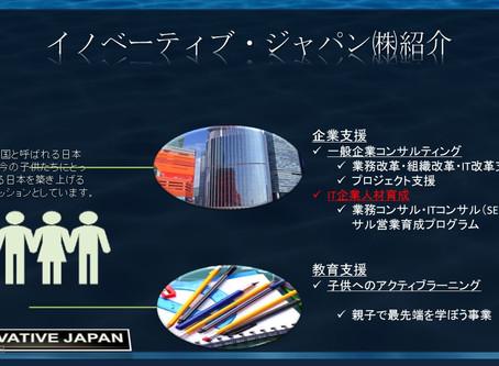 イノベーティブジャパン株式会社のホームページを一新しました。