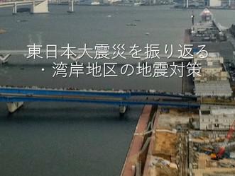東日本大震災から10年、震災に関して考えてみましょう。