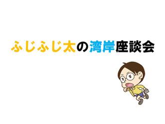【大好評】ふじふじ太の湾岸座談会・第二回目のお知らせ