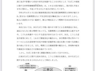 江東区たばこに関する基本方針(案)