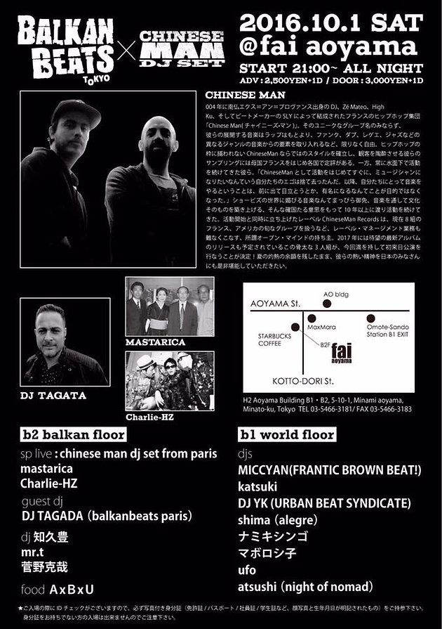 BALKAN BEATS TOKYO | kinumusic