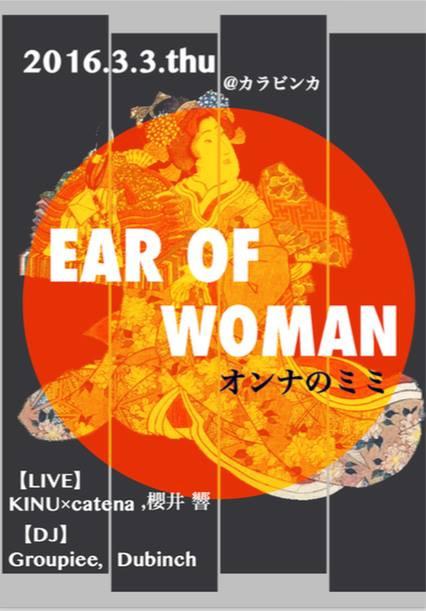 EAR OF WOMAN〜オンナのミミ〜