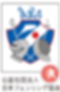 日本フェンシング協会.png