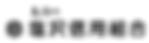 塩沢信用組合ロゴ.png