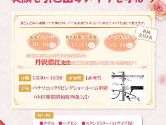 地場工務店×Vent計画設計室 メイクイベント開催!