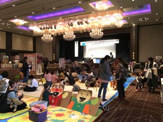 子ども・子育て支援全国研究大会