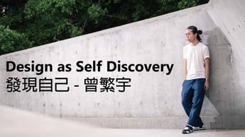 """Interview on """"Meet The Creatives""""- Tsang Fan Yu"""