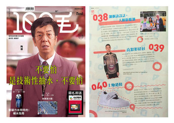 Press Featured on magazine, #113 100Most