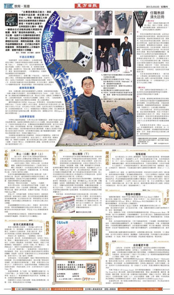 【News】Interview on newspaper, Education Supplement on 05-03-2015 Oriental Daily