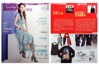 Featured on magazine, Vol.588 Fashion & Beauty
