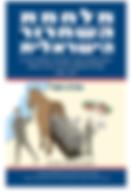 ספר מלחמת השחרור עזרא נשרי