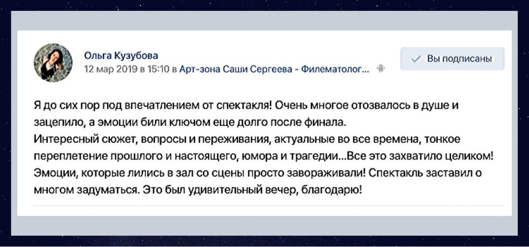 Отзыв Кузубова.jpg