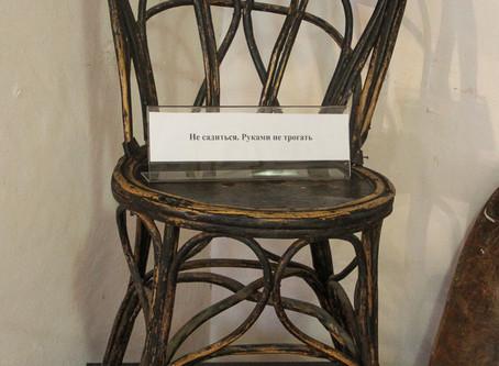 Без хороших, добрых мыслей  не садись на этот стул!
