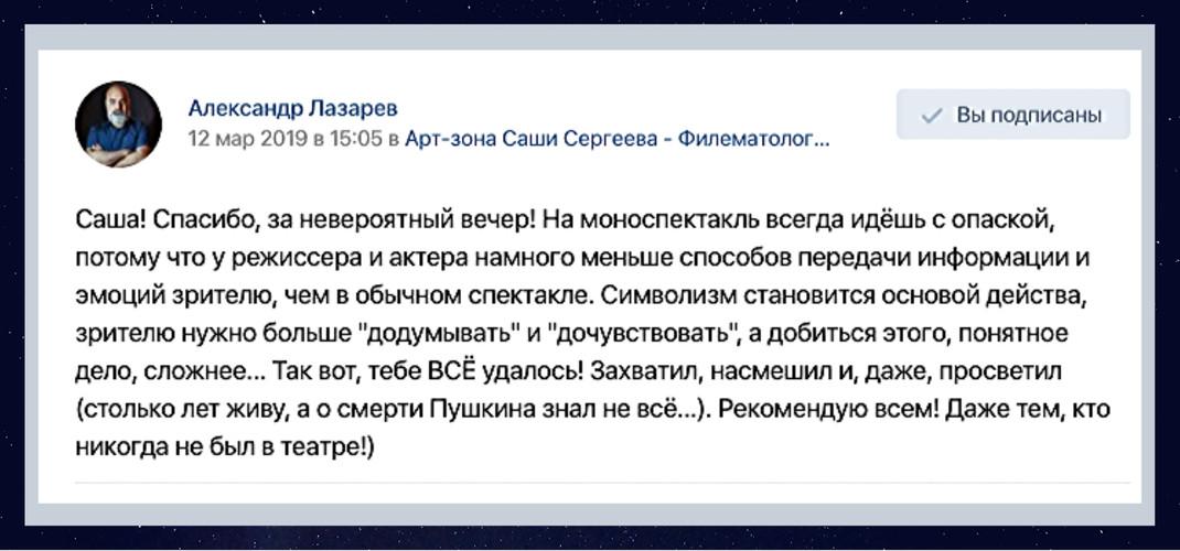 Отзыв Лазарев.jpg