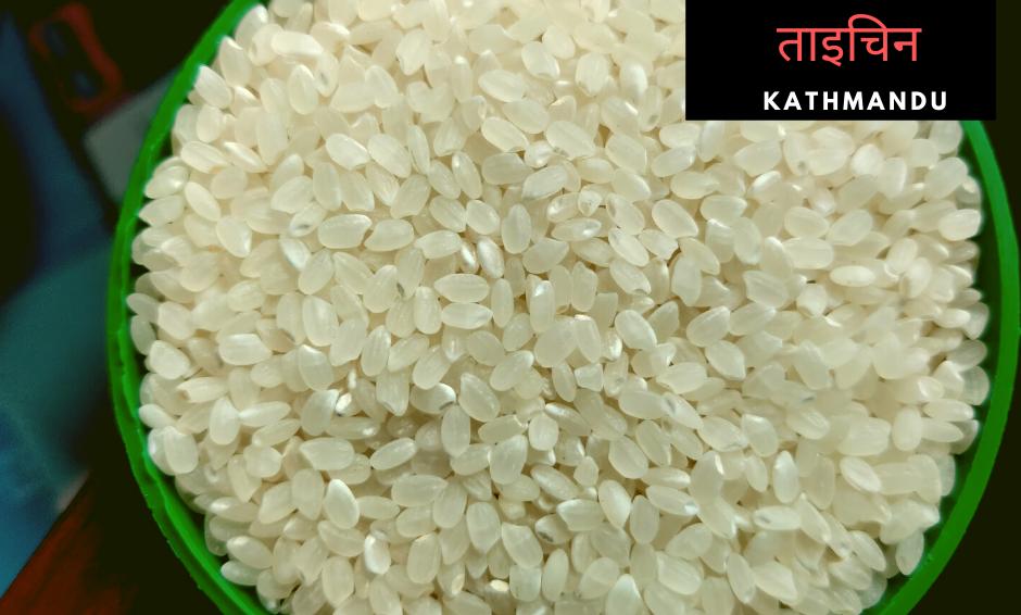 Taichin Rice - 5kgs