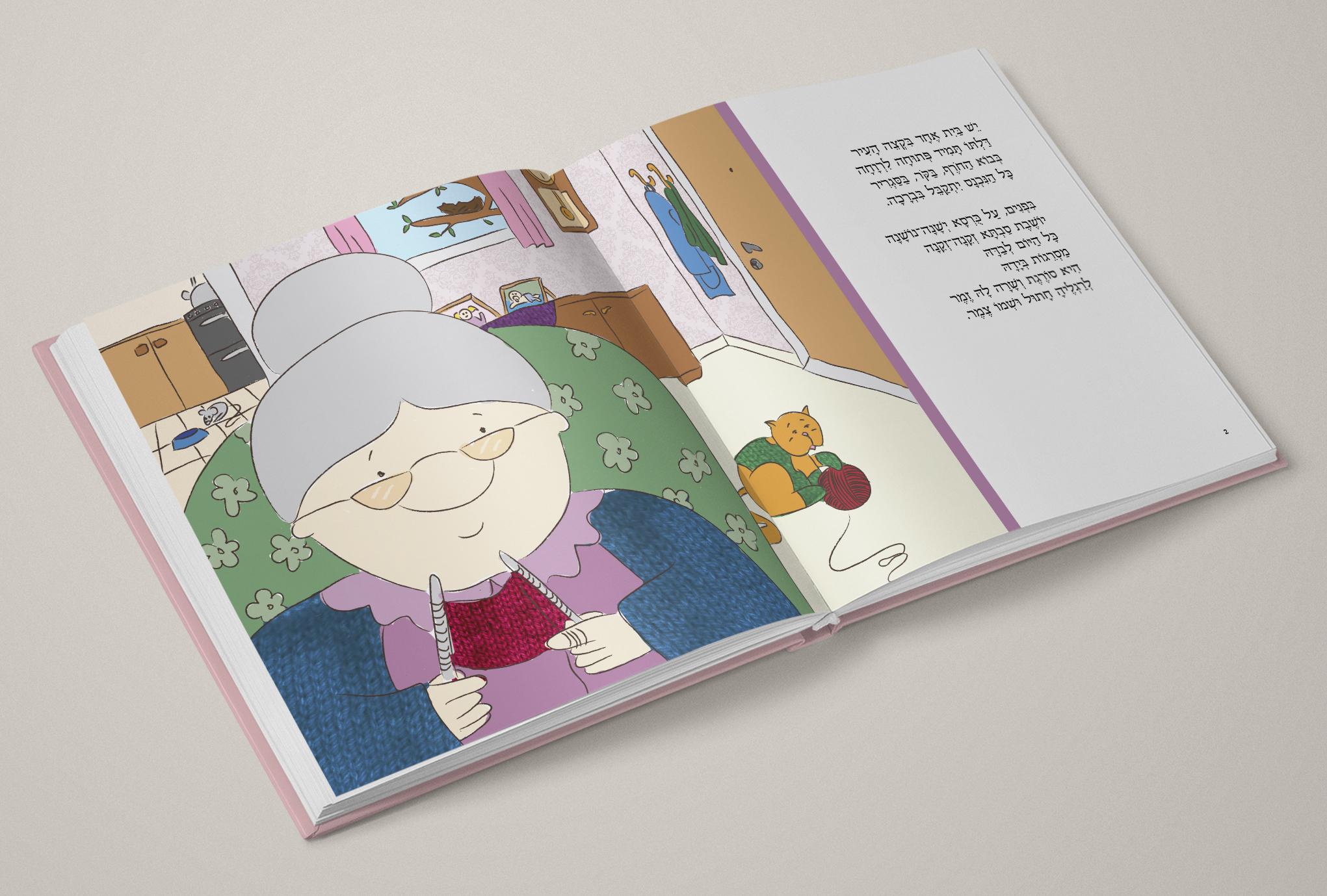 savta_book1