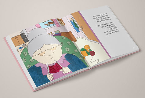 savta_book1.jpg