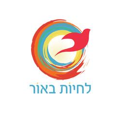 לוגו לחיות באור