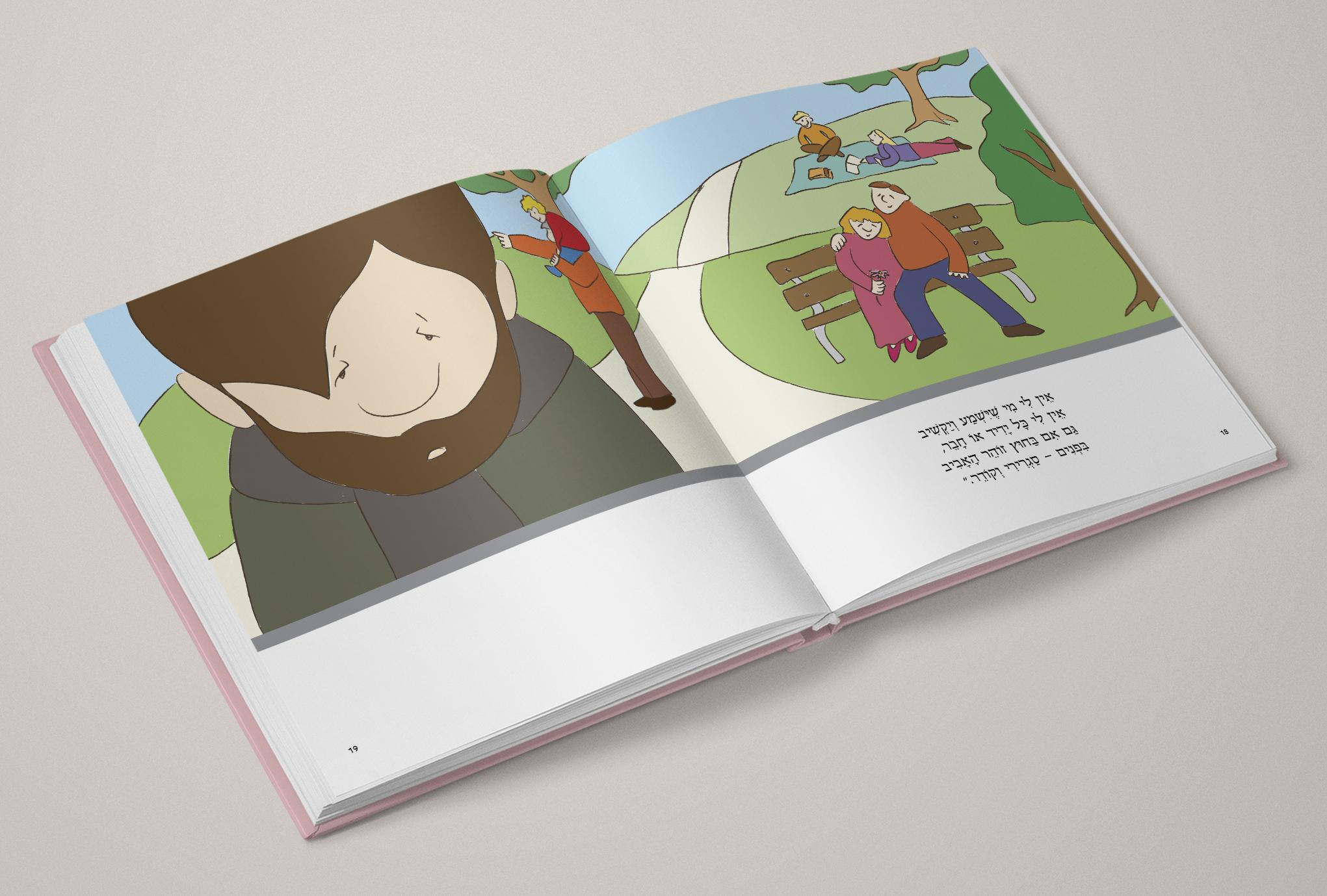 savta_book2