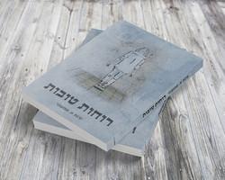 כריכת ספר 1 קטן