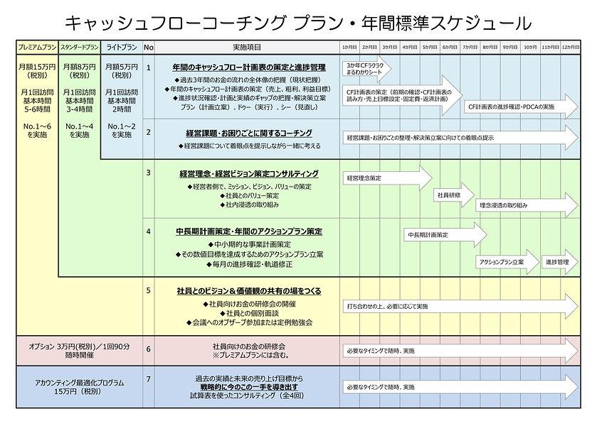 メニュー表.jpg