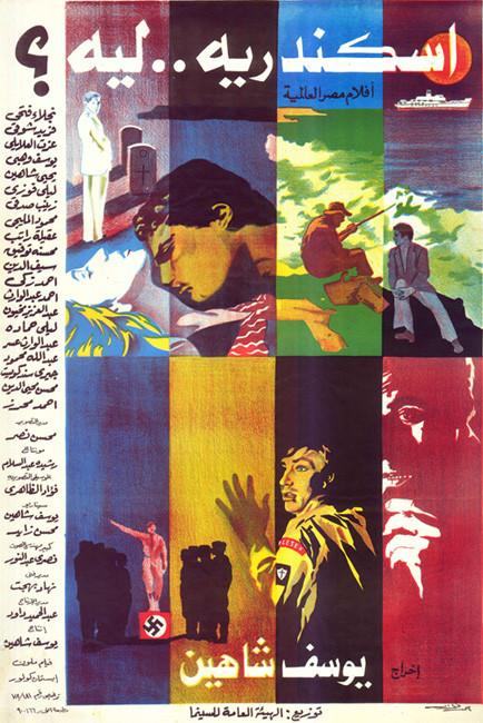 Youssef Chahine Alexandria Why 1978