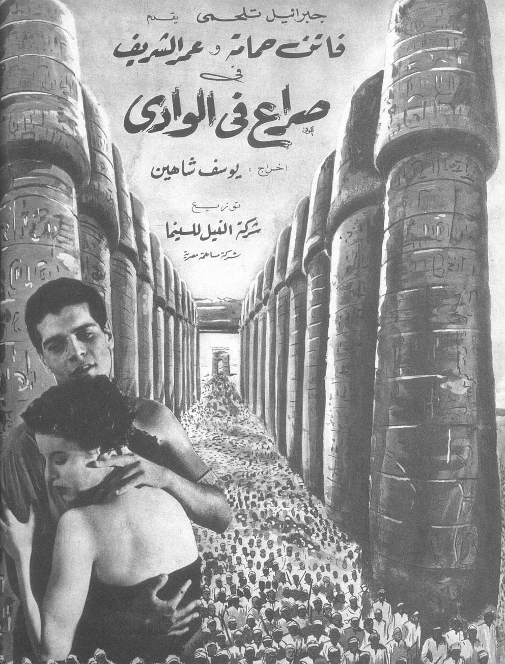 Youssef Chahine The Blazing Sun 1954 Struggle in the Valley Omar Sharif