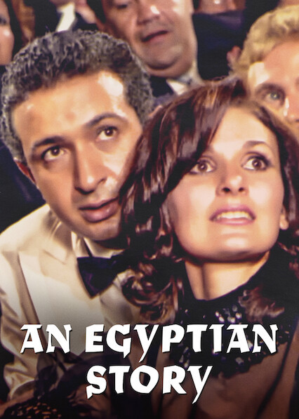 Youssef Chahine An Egyptian Story 1982