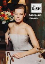Катерина Шпица.jpg