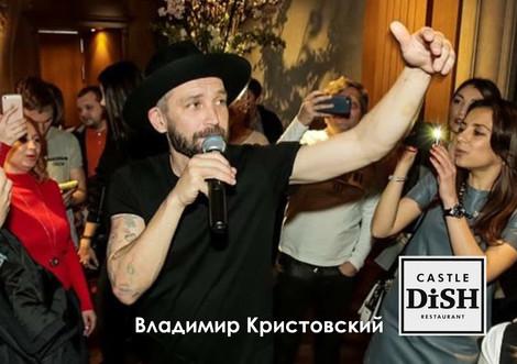 Владимир Кристовский.jpg