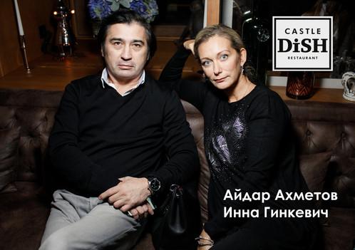 Айдар Ахметов Инна Гинкевич.jpg