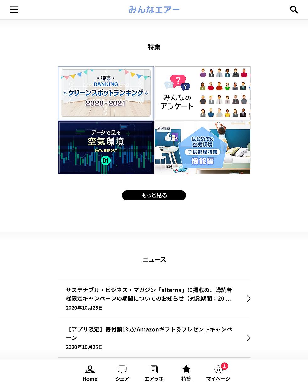 minnaair_app4.png