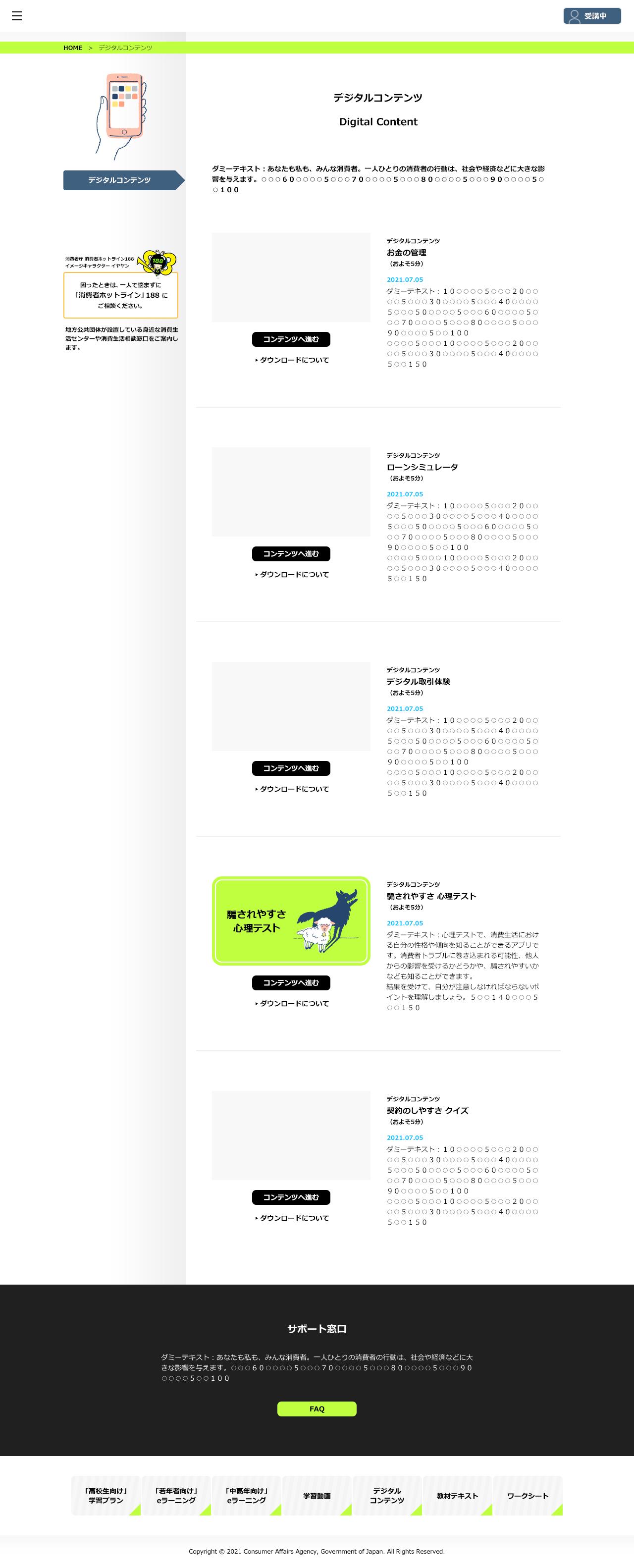 it_edu_1024_768_digital-contents.png