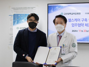 고신대복음병원, 비바이노베이션과 AI헬스케어 업무협약(MOU) 체결