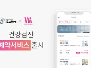 비바이노베이션-지앤넷, 전략적 제휴…건강검진 예약 서비스 출시