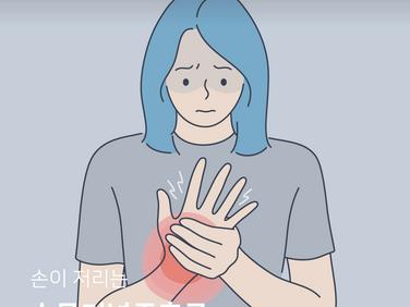 손이 저리는 손목터널증후군