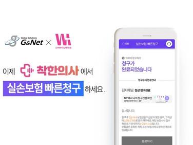 비바이노베이션-지앤넷,건강관리 플랫폼으로 전략적 제휴