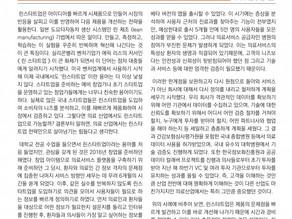 [Weekly Column] Vol.2020-11. 의료 산업에서도 린스타트업이 살아남을 수 있을까?