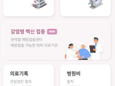이젠 앱으로 코로나 19 백신 접종 병원 확인 가능