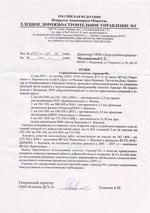Елецкое дорожно-строительное управление.