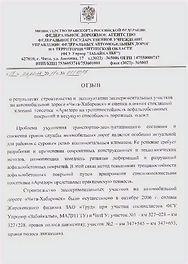 Отзыв Забайкалье стр1(2011)..jpg