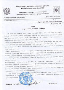 ФГУ ДЭП №166.JPG