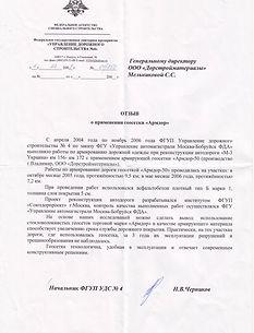 ФГУП УДС №4.jpg