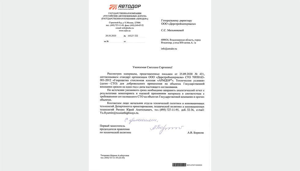 "Согласовано СТО на георешетку ""АРМДОР"" с"