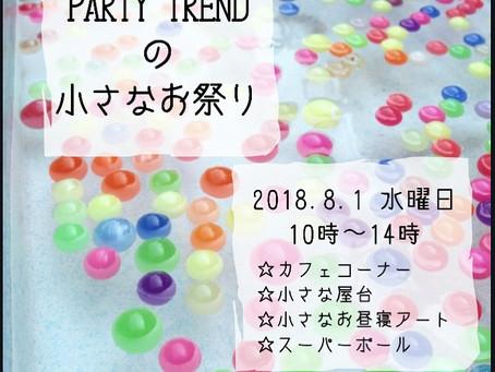 PARTY TRENDの小さなお祭り