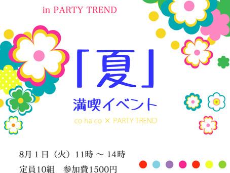 8月1日加古川でママと子供が喜ぶcohaco×partytrendコラボ企画 「夏」満喫イベント!!