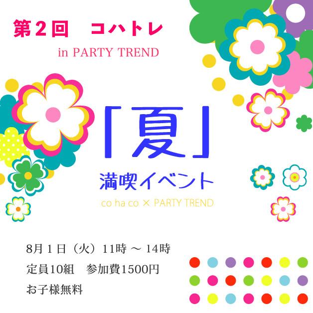 8月1日加古川でママと子供が喜ぶコラボ企画 「夏」満喫イベント!!