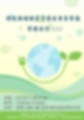 綠能與循環農業圓桌專家會議.jpg