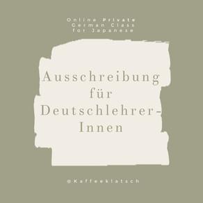 Ausschreibung für DeutschlehrerInnen  (ドイツ語講師募集)